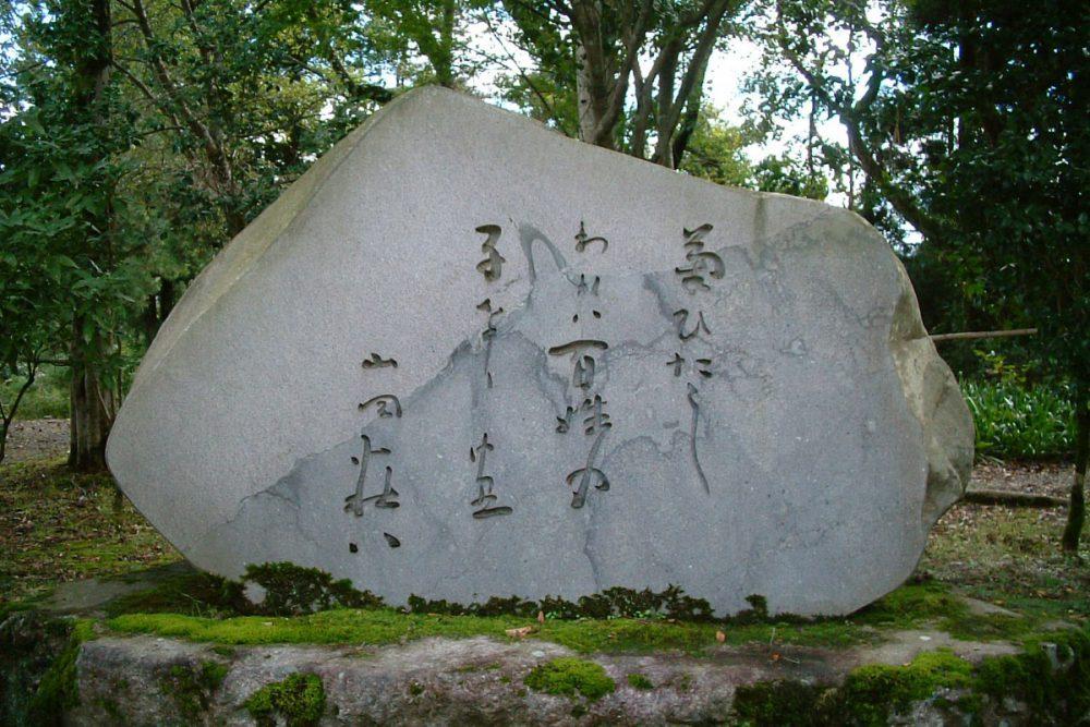 山岡荘八文学碑