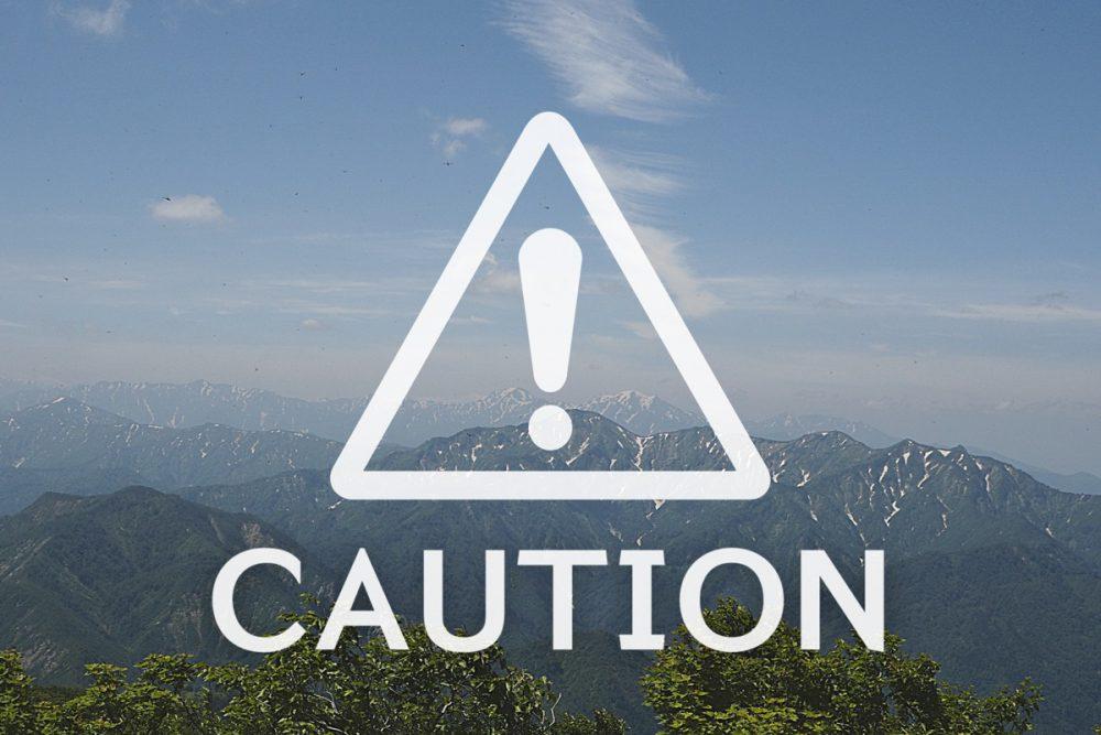登山に関するお願い・注意事項