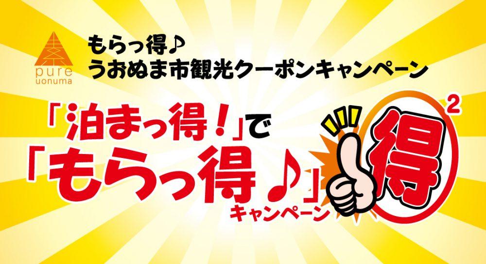 もらっ得♪うおぬま市観光クーポンキャンペーン